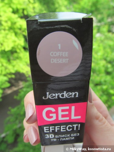Мои любимые нюды: Jerden Gel Effect №1 (Coffee Desert) и Jerden Gel Effect №3 (Vanilla)